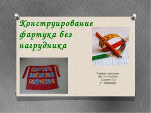 Учитель технологии МБОУ«ООШ №6» Марович С.К г. Губкинский Конструирование фа