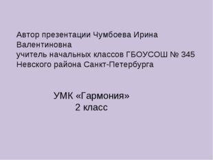 Автор презентации Чумбоева Ирина Валентиновна учитель начальных классов ГБОУС
