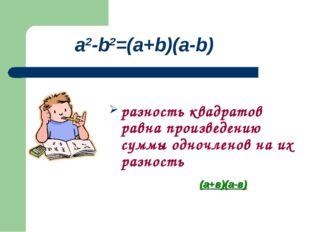 разность квадратов равна произведению суммы одночленов на их разность a2-b2=(