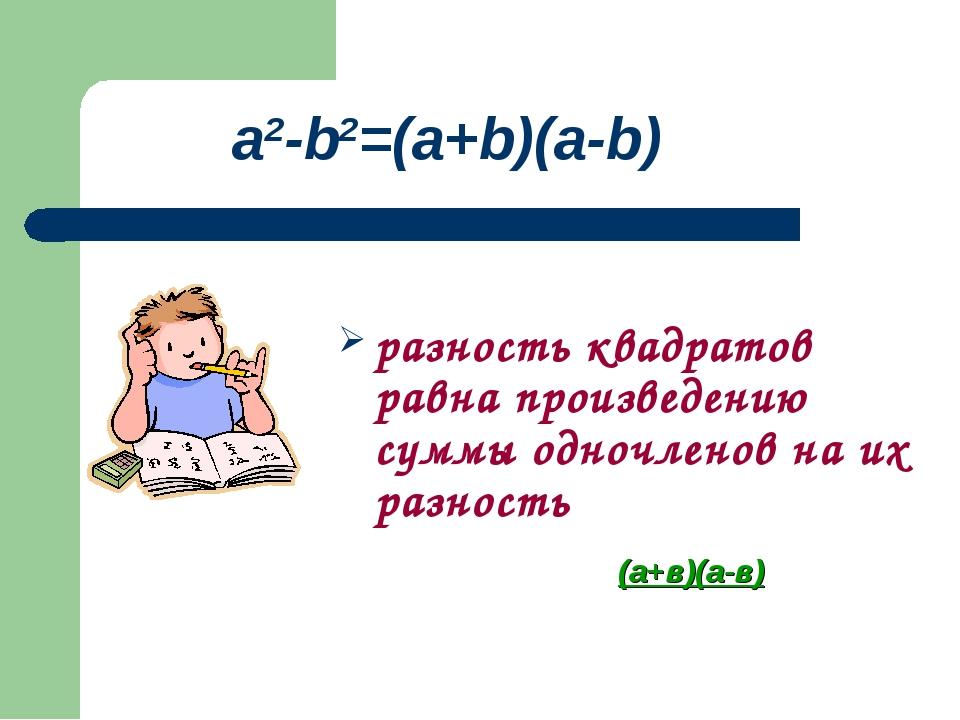 разность квадратов равна произведению суммы одночленов на их разность a2-b2=(...