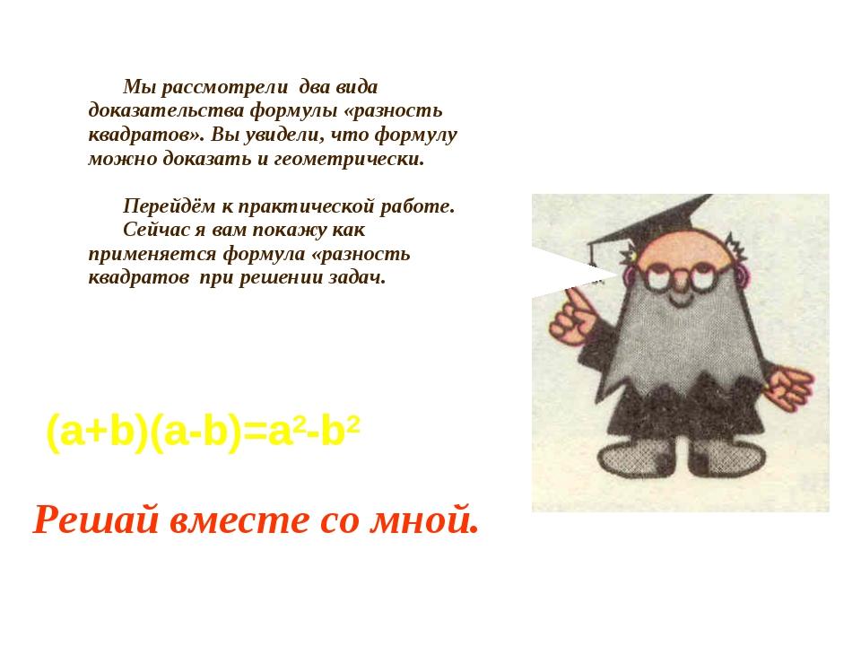 Мы рассмотрели два вида доказательства формулы «разность квадратов». Вы увиде...