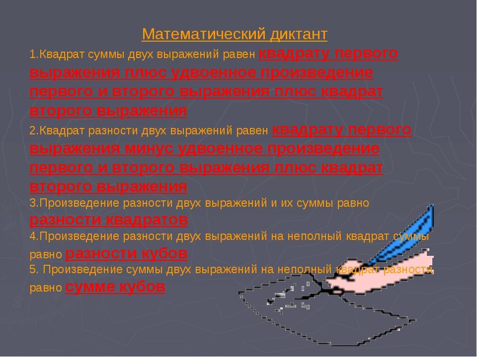 Математический диктант 1.Квадрат суммы двух выражений равен квадрату первого...