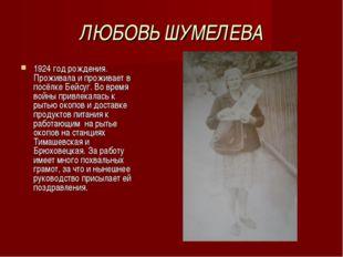 ЛЮБОВЬ ШУМЕЛЕВА 1924 год рождения. Проживала и проживает в посёлке Бейсуг. Во