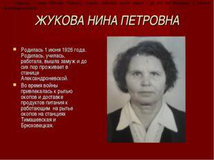 ЖУКОВА НИНА ПЕТРОВНА Родилась 1 июня 1926 года. Родилась, училась, работала,