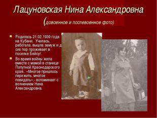 Лацуновская Нина Александровна (довоенное и послевоенное фото) Родилась 21.02
