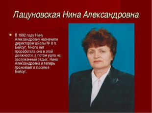 Лацуновская Нина Александровна В 1992 году Нину Александровну назначили дирек