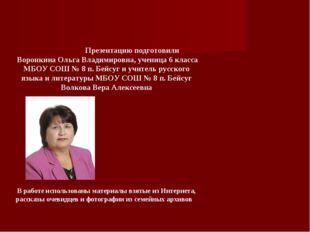 Презентацию подготовили Воронкина Ольга Владимировна, ученица 6 класса МБОУ
