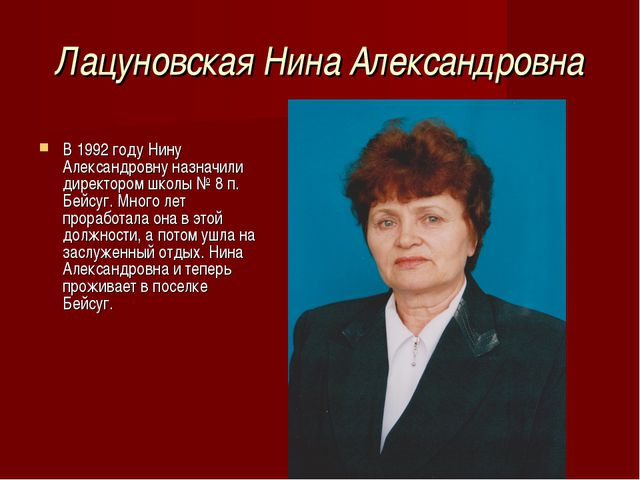 Лацуновская Нина Александровна В 1992 году Нину Александровну назначили дирек...