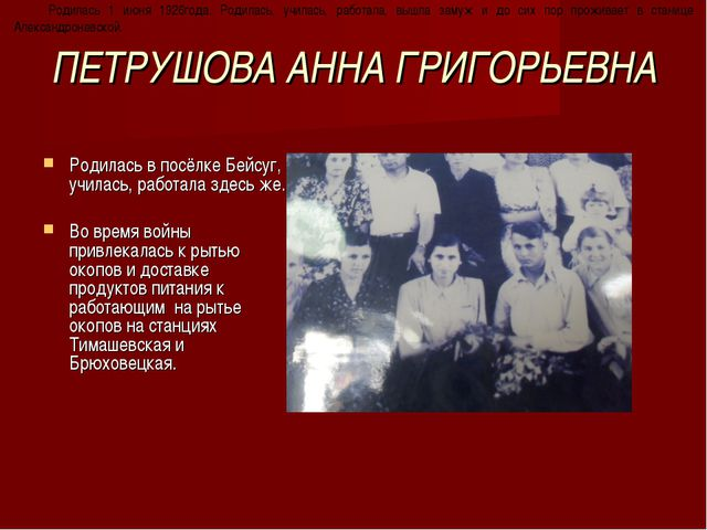 ПЕТРУШОВА АННА ГРИГОРЬЕВНА Родилась в посёлке Бейсуг, училась, работала здесь...