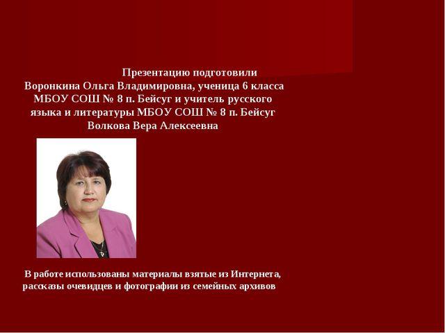 Презентацию подготовили Воронкина Ольга Владимировна, ученица 6 класса МБОУ...