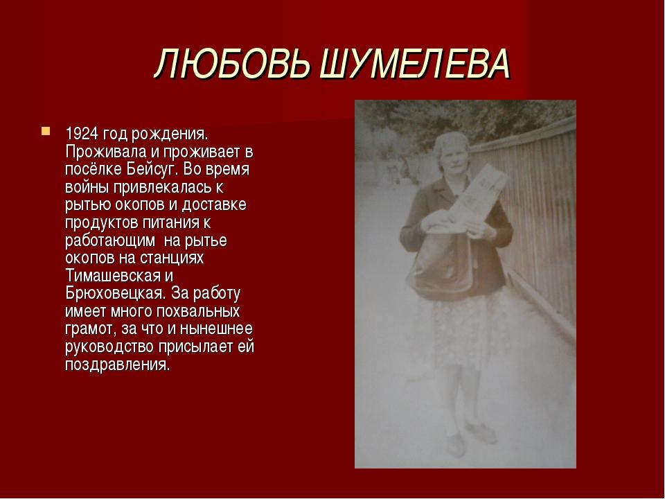 ЛЮБОВЬ ШУМЕЛЕВА 1924 год рождения. Проживала и проживает в посёлке Бейсуг. Во...