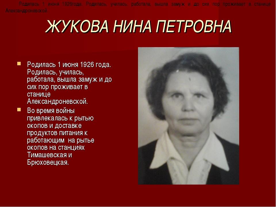ЖУКОВА НИНА ПЕТРОВНА Родилась 1 июня 1926 года. Родилась, училась, работала,...