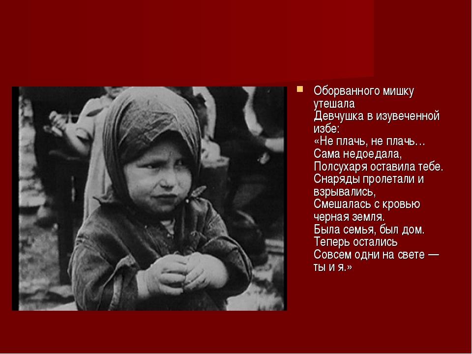 Оборванного мишку утешала Девчушка в изувеченной избе: «Не плачь, не плачь… С...