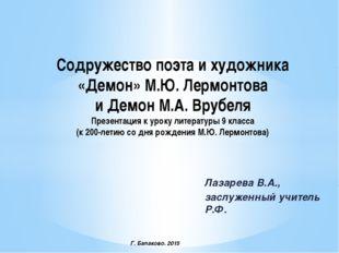 Лазарева В.А., заслуженный учитель Р.Ф. Содружество поэта и художника «Демон»