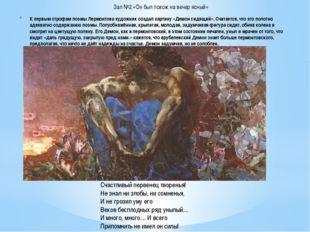К первым строфам поэмы Лермонтова художник создал картину «Демон сидящий». Сч