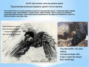После проклятия Бога и изгнания отверженный пролетает над вершинами Кавказа.