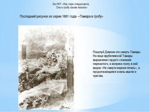 Последний рисунок из серии 1891 года- «Тамара в гробу» Поцелуй Демона-это сме