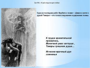 Одна из последних работ Врубеля к поэме – «Демон и ангел с душой Тамары» – эт