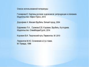 Список использованной литературы: Гончарова Е. Картины русских художников: ре