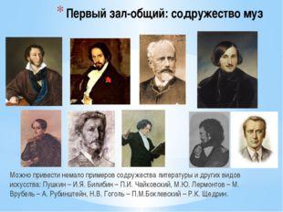 Первый зал-общий: содружество муз Можно привести немало примеров содружества