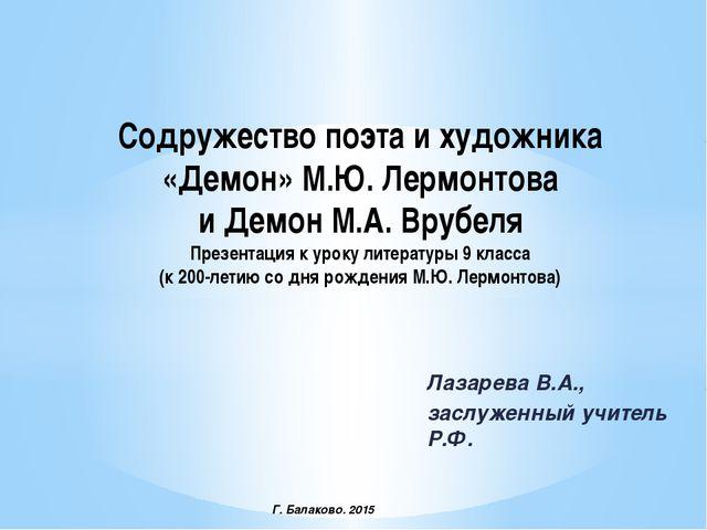 Лазарева В.А., заслуженный учитель Р.Ф. Содружество поэта и художника «Демон»...