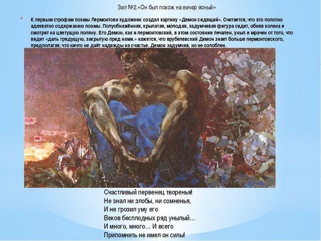 К первым строфам поэмы Лермонтова художник создал картину «Демон сидящий». Сч...