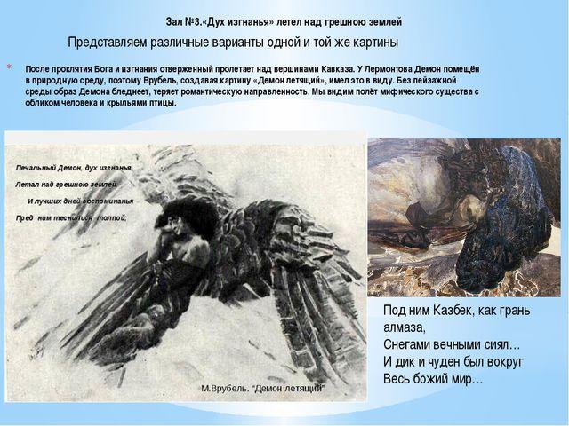 После проклятия Бога и изгнания отверженный пролетает над вершинами Кавказа....