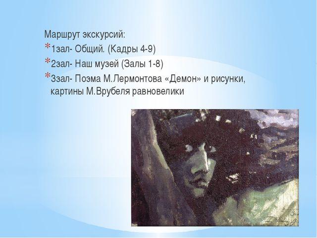 Маршрут экскурсий: 1зал- Общий. (Кадры 4-9) 2зал- Наш музей (Залы 1-8) 3зал-...