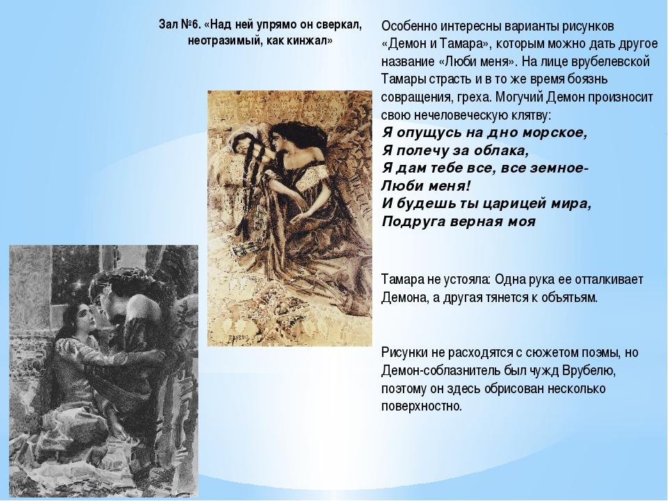 Особенно интересны варианты рисунков «Демон и Тамара», которым можно дать дру...