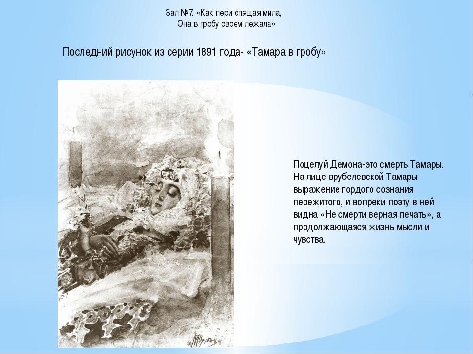 Последний рисунок из серии 1891 года- «Тамара в гробу» Поцелуй Демона-это сме...