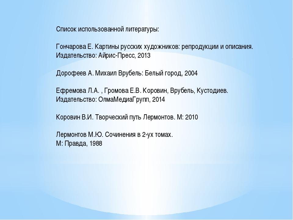 Список использованной литературы: Гончарова Е. Картины русских художников: ре...