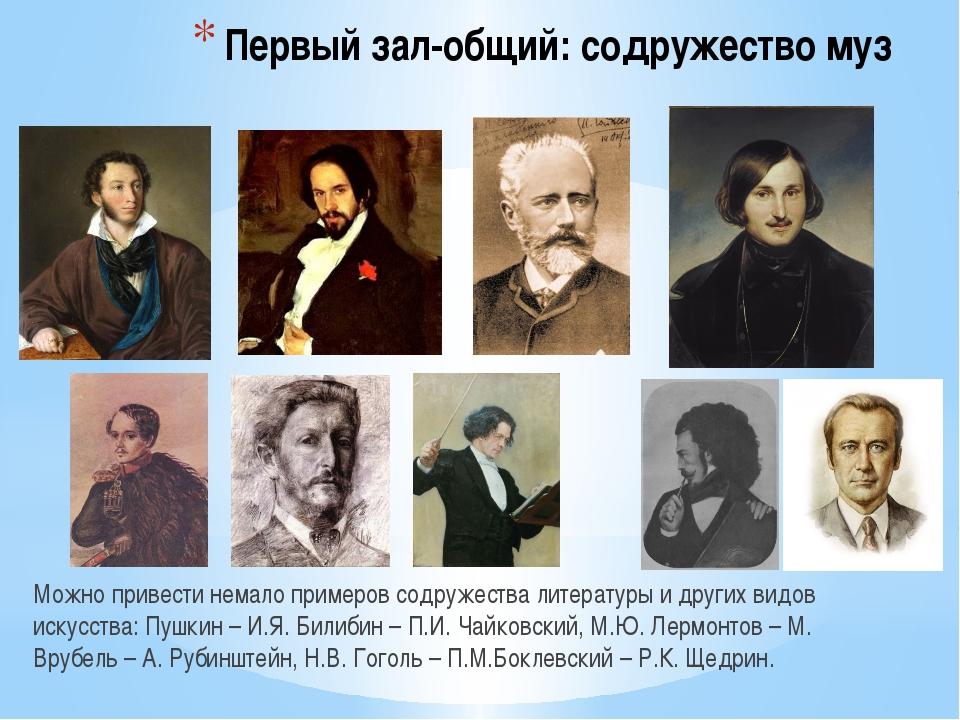Первый зал-общий: содружество муз Можно привести немало примеров содружества...