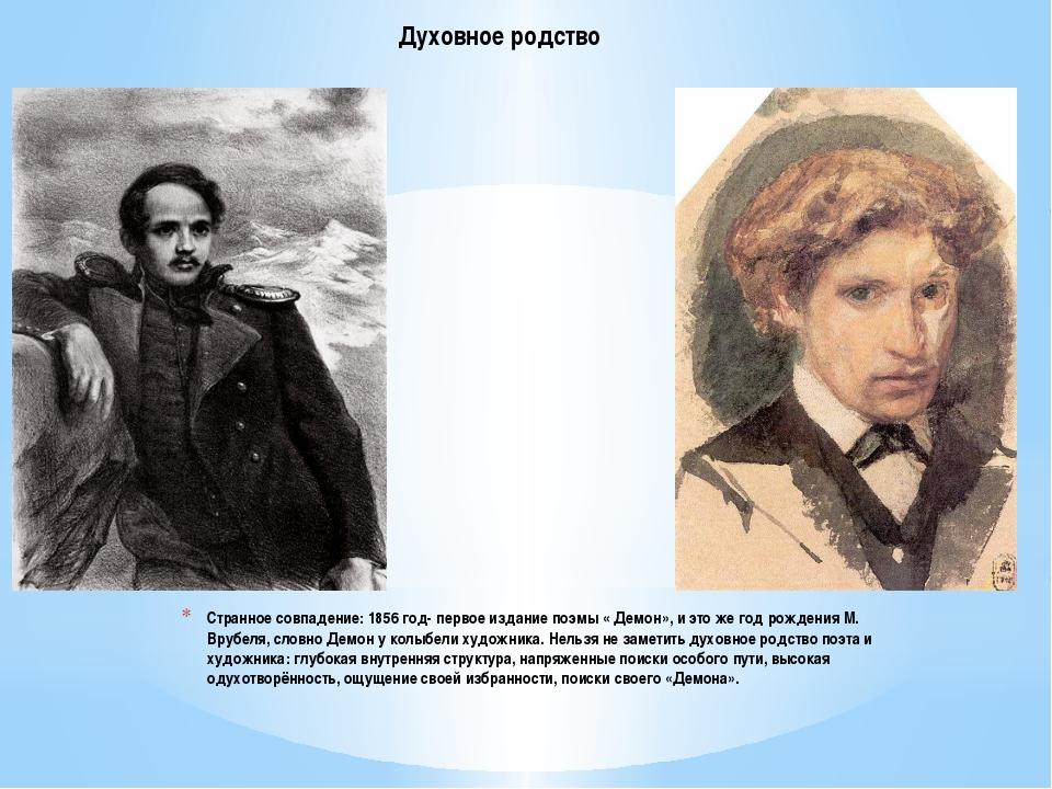 Странное совпадение: 1856 год- первое издание поэмы « Демон», и это же год ро...