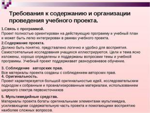Требования к содержанию и организации проведения учебного проекта. 1.Связь с