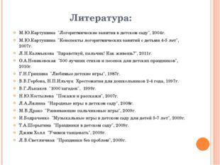 """Литература: М.Ю.Картушина """"Логоритмические занятия в детском саду"""", 2004г. М."""