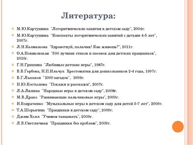 """Литература: М.Ю.Картушина """"Логоритмические занятия в детском саду"""", 2004г. М...."""