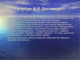 Петербург Ф.М. Достоевского Вывод учащихся. Таким образом, эти эпизоды романа