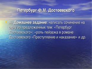 Петербург Ф.М. Достоевского III. Домашнее задание: написать сочинение на одну