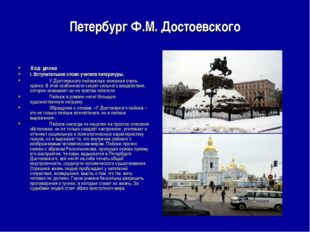 Петербург Ф.М. Достоевского Ход урока I. Вступительное слово учителя литерату