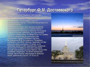 Петербург Ф.М. Достоевского Город, основанный Петром в 1703 году, был заложен