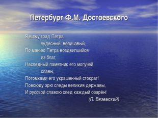 Петербург Ф.М. Достоевского Я вижу град Петра, чудесный, величавый, По