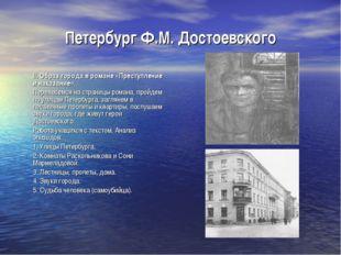 Петербург Ф.М. Достоевского II. Образ города в романе «Преступление и наказа