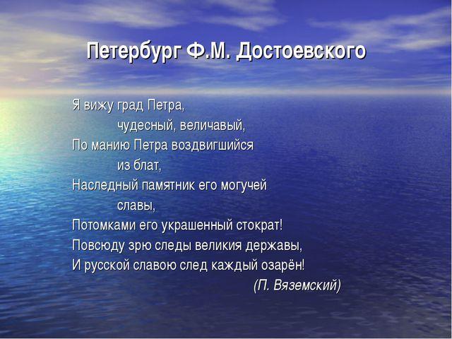 Петербург Ф.М. Достоевского Я вижу град Петра, чудесный, величавый, По...