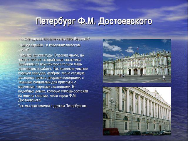 Петербург Ф.М. Достоевского - Какие здания построены в стиле Барокко? - Как...