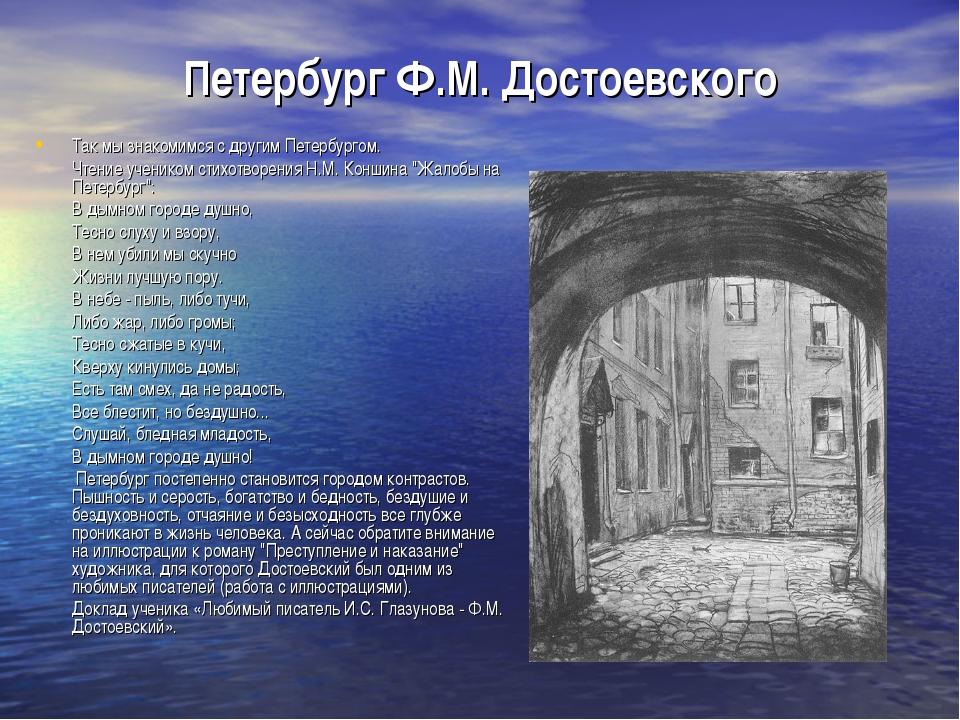 Петербург Ф.М. Достоевского Так мы знакомимся с другим Петербургом. Чтение у...