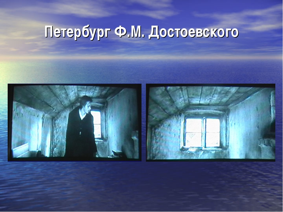 Петербург Ф.М. Достоевского