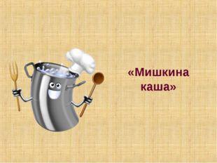 «Мишкина каша»
