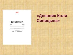 «Дневник Коли Синицына»
