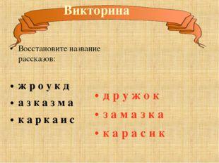 Восстановите название рассказов: ж р о у к д а з к а з м а к а р к а и с д р