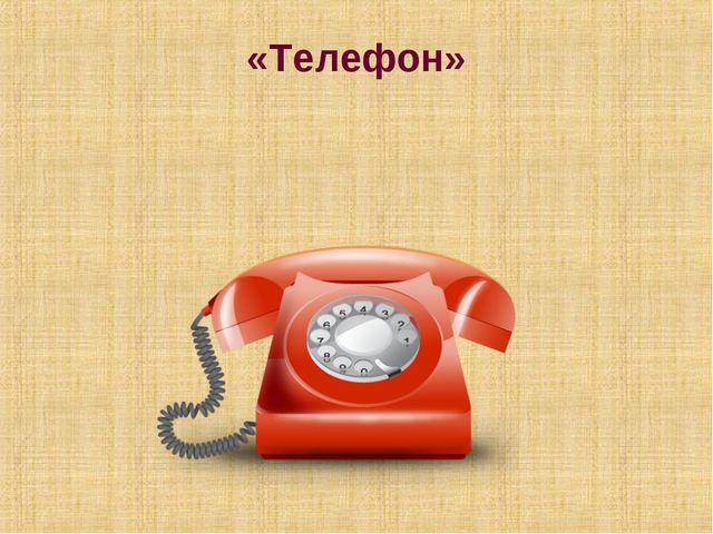 «Телефон»